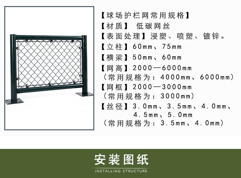 学校操场铁丝网围栏