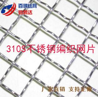 310S不锈钢丝网